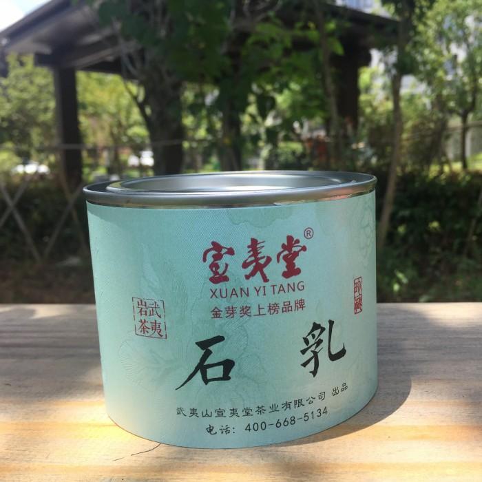 武夷岩茶 高香名丛 石乳